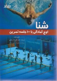 شنا اوج آمادگی با 100 جلسه تمرین