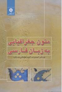متون جغرافیایی به زبان فارسی