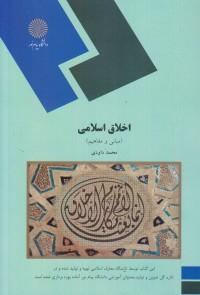 اخلاق اسلامی(مبانی و مفاهیم)