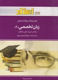 راهنما و بانک سوالات امتحانی زبان تخصصی(1)رشته مدیریت دولتی