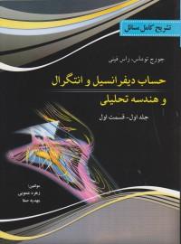 تشریح کامل مسائل - حساب دیفرانسیل و انتگرال و هندسه تحلیلی (جلد اول - قسمت اول)