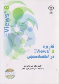 کاربرد Eviews در اقتصادسنجی