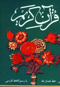 قرآن کریم جزء سی ام