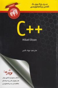 مرجع کوچک کلاس برنامه نویسی C++