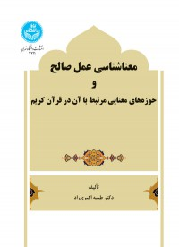 معناشناسی عمل صالح و حوزه های معنایی مرتبط با آن در قرآن