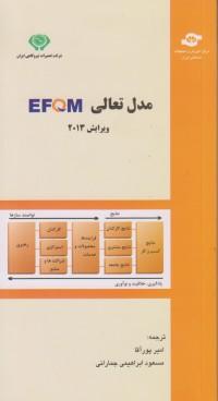 مدل تعالی EFQM