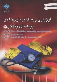 ارزیابی ریسک بیماری ها در بیمه های زندگی 3