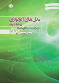 مدلهای اکچوئری ریاضیات بیمه جلد 3 - مدلهای بیمه عمر و توزیع های بقا