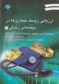 ارزیابی ریسک بیماری ها در بیمه های زندگی 2