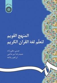 المنهج القويم لتعلم لغة القرآن الكريم 66