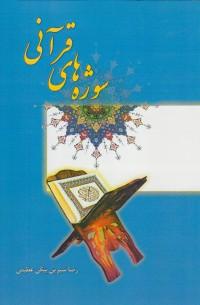 سوژه های قرآنی