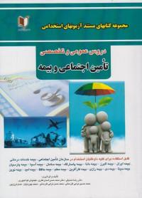 آزمون های استخدامی دروس عمومی و تخصصی تامین اجتماعی و بیمه