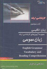 مجموعه آزمون های کارشناسی ارشد زبان عمومی