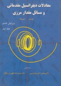 معادلات دیفرانسیل مقدماتی و مسائل مقدار مرزی (جلد اول)
