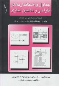 جداول و استانداردهای طراحی و ماشین سازی