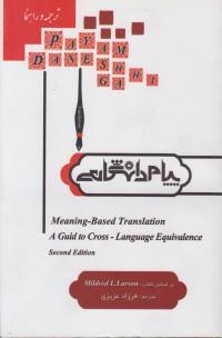 ترجمه و راهنما ترجمه معنابنیاد Meaning-Based Translation