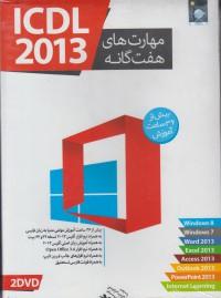 مهارتهای هفت گانه ICDL 2013