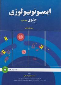 ایمیونوبیولوژی (جنوی) جلد دوم