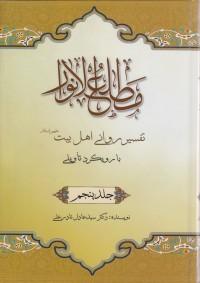 مطلع الانوار (دوره پنج جلدی)تفسیر روائی اهل بیت بارویکرد تاویلی