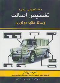 دانستنیهای درباره تشخیص اصالت وسائل نقلیه موتوری