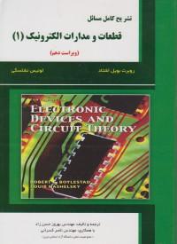 تشریح کامل مسائل قطعات و مدارات الکترونیک (1)