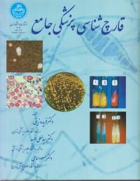قارچ شناسی پزشکی جامع