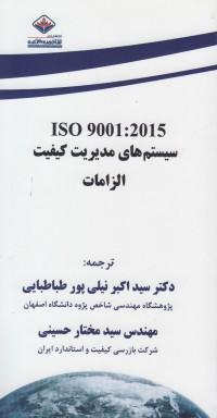 ISO 9001:2015 سیستم های مدیریت کیفیت الزامات