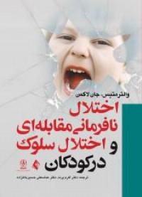 اختلال نافرمانی مقابله ای و اختلال سلوک در کودکان