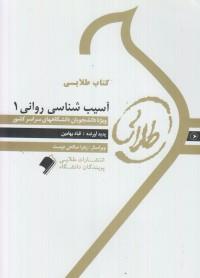 کتاب طلایی آسیب شناسی روانی 1