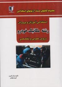 آزمونهای استخدامی آموزش و پرورش رشته مکانیک دروس عمومی و تخصصی