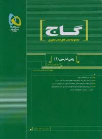 زبان فارسی 1 (سال اول دبیرستان)
