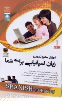 آموزش جامع تصویری زبان اسپانیایی برای شما  (DVD)