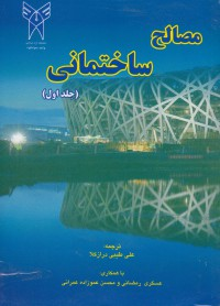 مصالح ساختمانی (جلد اول)