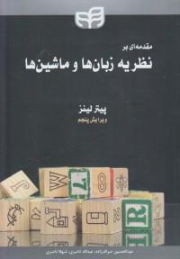 مقدمه ای بر نظریه زبان ها و ماشین ها (ویرایش جهارم)