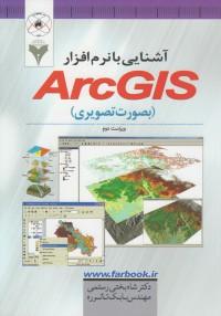 آشنایی با ArcGIS بصورت تصویری