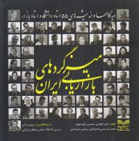 میز گردهای بازاریابی ایران