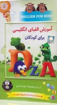 آموزش الفبای انگلیسی برای کودکان(DVD)