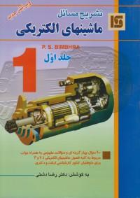 تشریح مسائل ماشینهای الکتریکی (جلد 1)