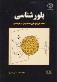 بلور شناسی (مطالعه بلورها و کاربر اشعه ایکس در بلور شناسی)