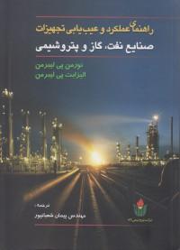 راهنمای عملکرد و عیب یابی تجهیزات صنایع نفت گاز و پتروشیمی