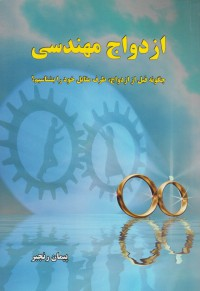 ازدواج مهندسی(چگونه قبل از ازدواج طرف مقابل خود را بشناسیم)