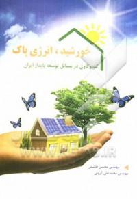 خورشید، انرژی پاک(کندوکاوی در مسائل توسعه پایدار ایران)