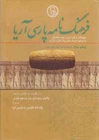 فرهنگ نامه پارسی آریا