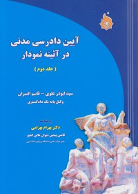 آیین دادرسی مدنی در آیینه نمودار(جلد دوم)