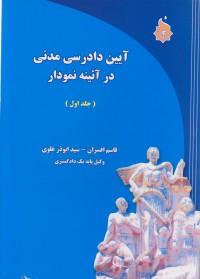آیین دادرسی مدنی در آیینه نمودار(جلد اول)