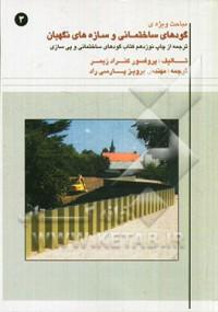 مباحث ویژه گودهای ساختمانی و سازه های نگهبان