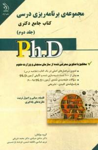 کتاب جامع دکتری مجموعه ی برنامه ریزی درسی جلد 2