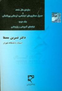 سازمان ملل متحد و حصول همکاریهای اجتماعی فرهنگی و بینالمللی (نهادهای آموزشی و پژوهشی)