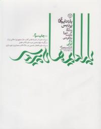 پارادایم های پردیس (درآمدی بر بازشناسی و باز آفرینی باغ ایرانی)
