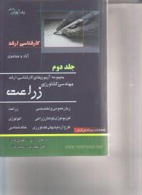 مجموعه آزمون های کارشناسی ارشد مهندسی کشاورزی - زراعت (جلد دوم)